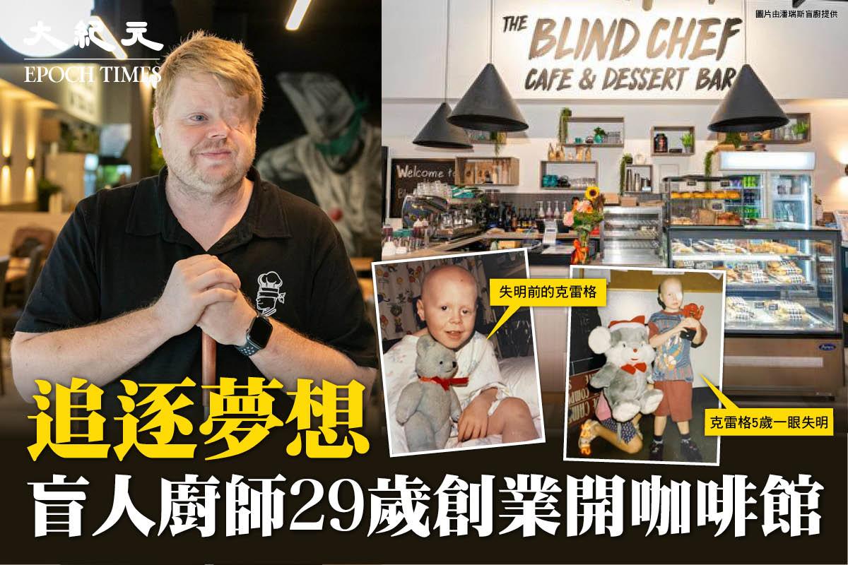 一名因癌症導致失明的澳洲廚師實現了自己的夢想。他開了一家人人都可以去的咖啡館,包括殘疾人。這證明了只要人下定決心,沒有甚麼是做不到的。(The Blind Chef Cafe/大紀元製圖)