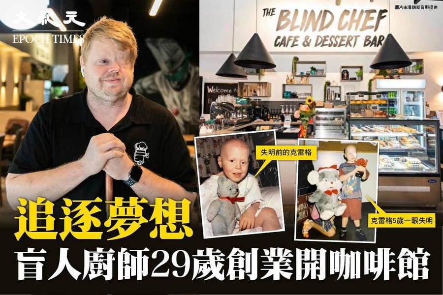 【追逐夢想】癌症失明廚師創業 開「盲廚咖啡館」