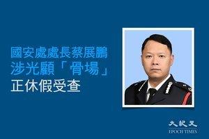 國安處長蔡展鵬光顧淫竇 警方稱未見不道德行為引嘲諷