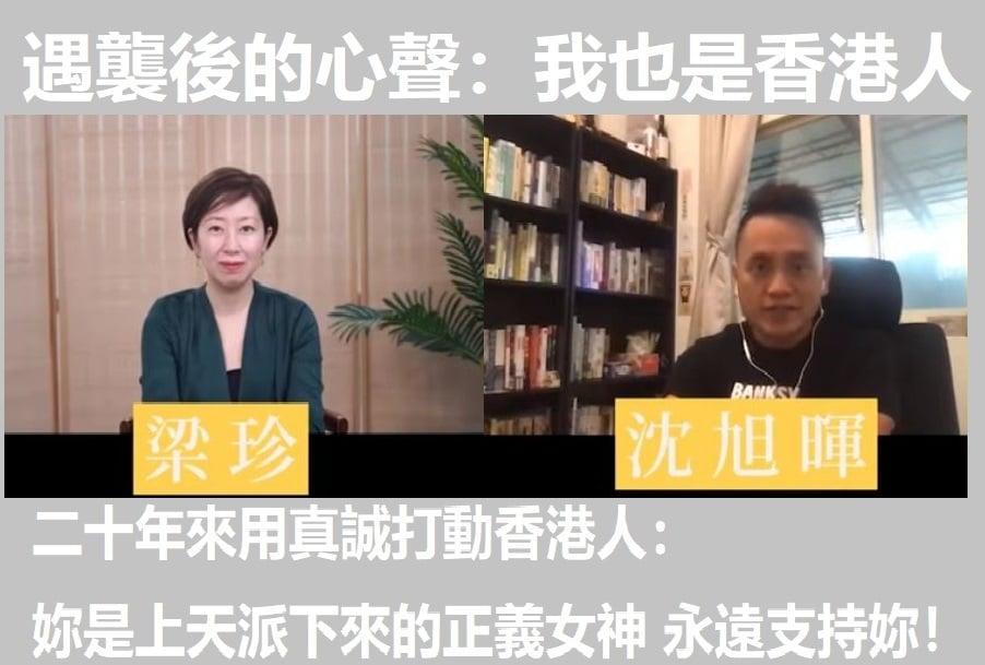 梁珍遇襲後,收到各國民眾的關心和慰問,香港網民稱讚梁珍是「正義女神」。5月15日,梁珍遇襲後第四天,接受了沈旭暉採訪。(大紀元合成圖)