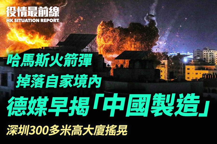 【5.19役情最前線】哈馬斯火箭彈 掉落自家境內 德媒早揭「中國製造」
