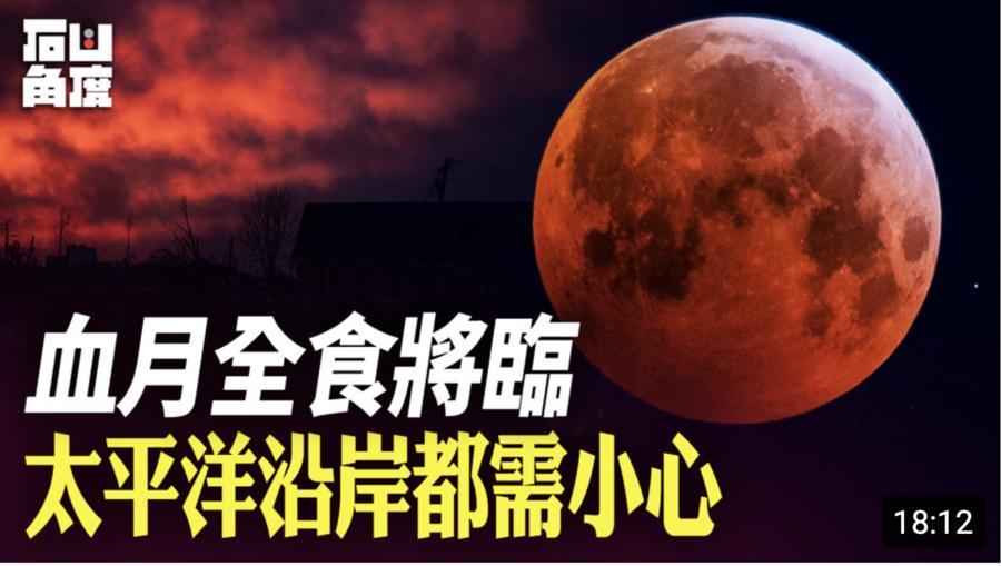 【有冇搞錯】血月全食將臨 太平洋沿岸都需小心