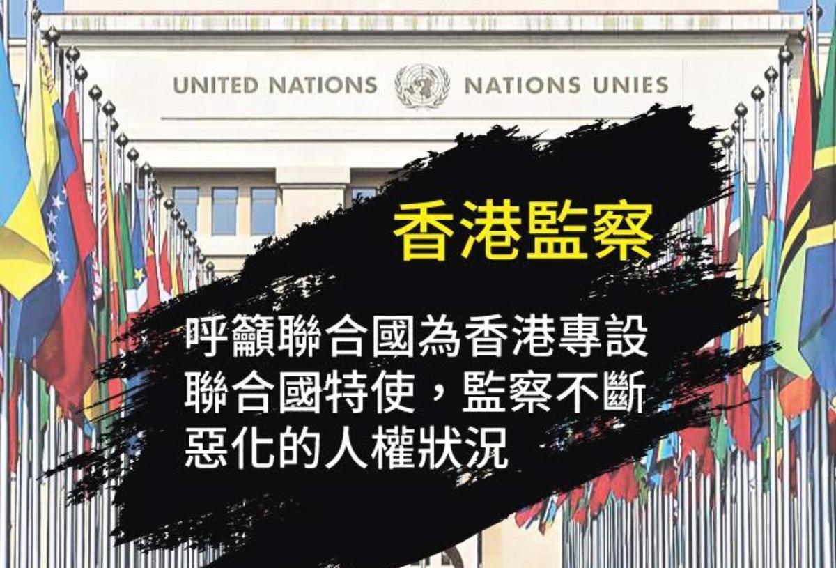 「香港監察」於5月18 日在Facebook上發文表示,「港版國安法」嚴重侵蝕香港基本自由和法治,呼籲任命聯合國特別報告員或特使,監察不斷惡化的人權狀況。(香港監察Facebook)