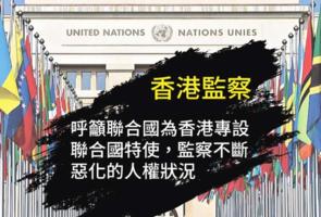 英組織籲任命聯合國特使 監察香港人權
