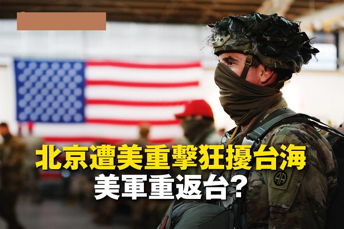 台灣新竹士兵在社交媒體抱怨工作量大增,意外曝光大批美國陸軍安全合作旅官兵抵台。圖為美軍示意圖。(大紀元合成)