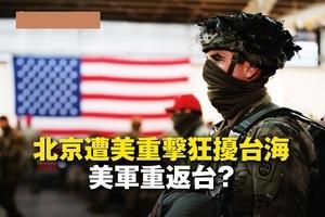 大批美軍進駐台灣?台士兵網絡發文意外曝光