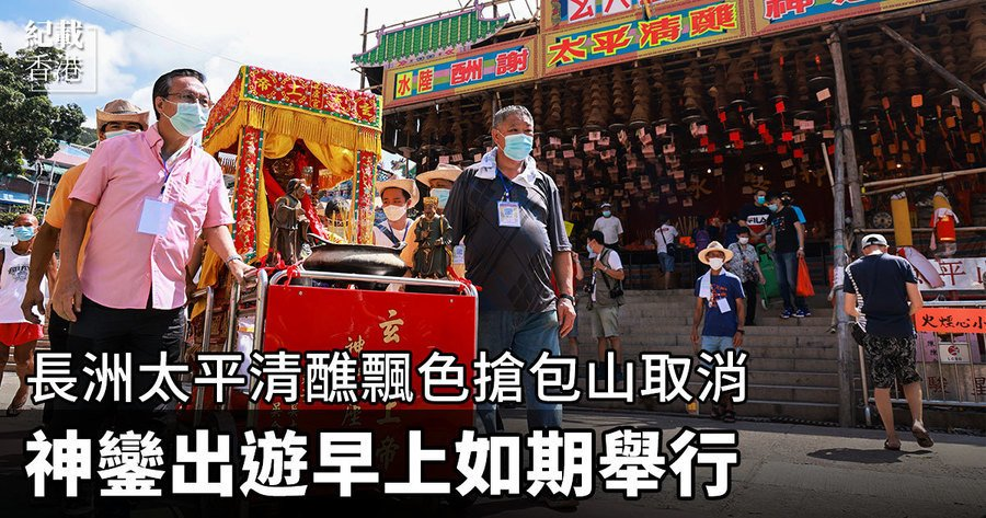 長洲太平清醮飄色搶包山取消 神鑾出遊早上如期舉行