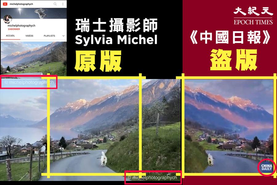 中共官媒宣傳「魅力中國」用偷來的「湖光山色」