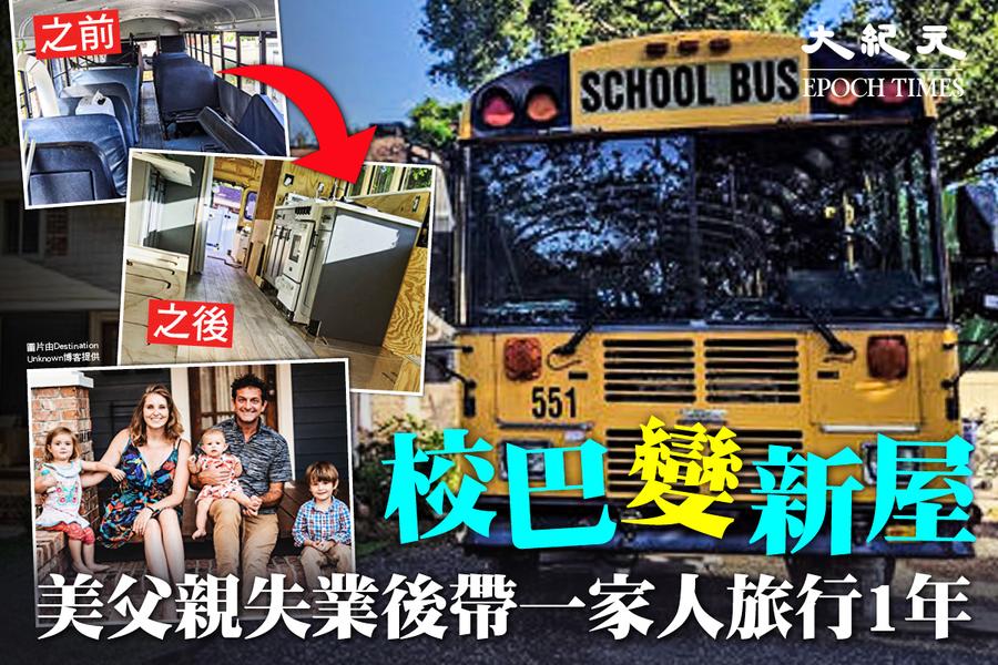 「校巴變新屋」爸爸失業後實現旅行夢想 帶家人展開冒險旅程