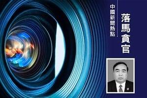 河南兩高官被查 鄭州政法委書記被舉報落馬