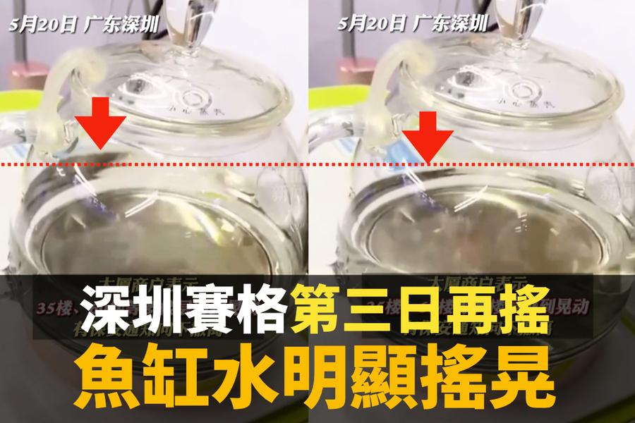 【更新】深圳賽格大廈連搖三日 謎團未解 魚缸水明顯搖晃