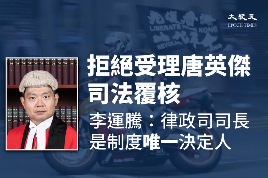 唐英傑司法覆核被拒 李運騰:律政司司長是制度唯一決定人