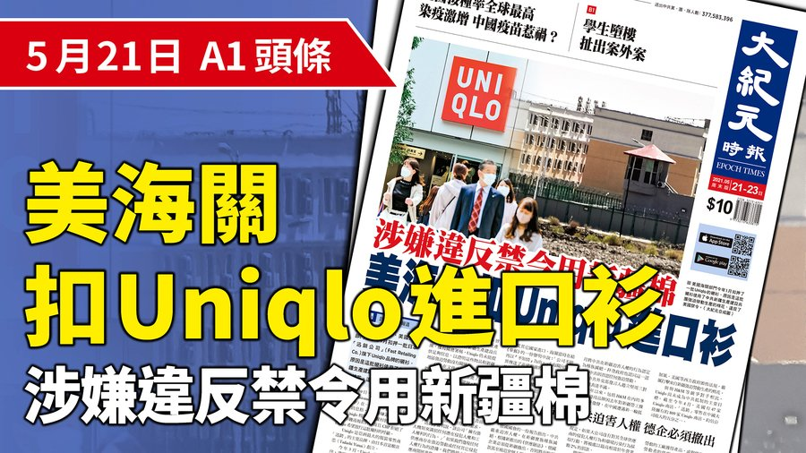 【A1頭條】涉嫌違反禁令用新疆棉 Uniqlo進口衫被美海關扣押