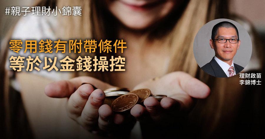 【親子理財小錦囊】零用錢有附帶條件等於以金錢操控