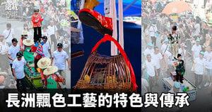 長洲飄色工藝的特色與傳承