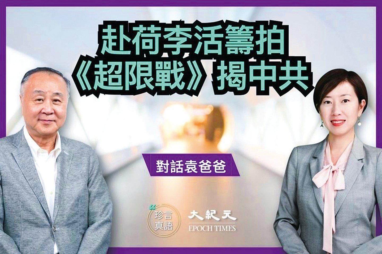 袁弓夷赴荷里活籌拍「超限戰」揭中共。(大紀元合成)