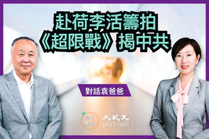 【珍言真語】袁弓夷:國際反共形勢不斷推進