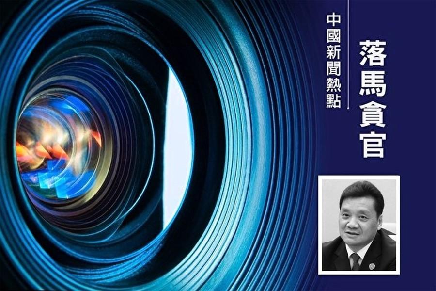 上海浦東檢察長投案 北京政法高官退休七年被查