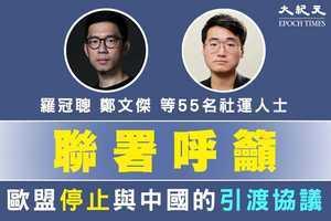 羅冠聰、鄭文傑等55名社運人士 聯署呼籲歐盟停止與中國的引渡協議