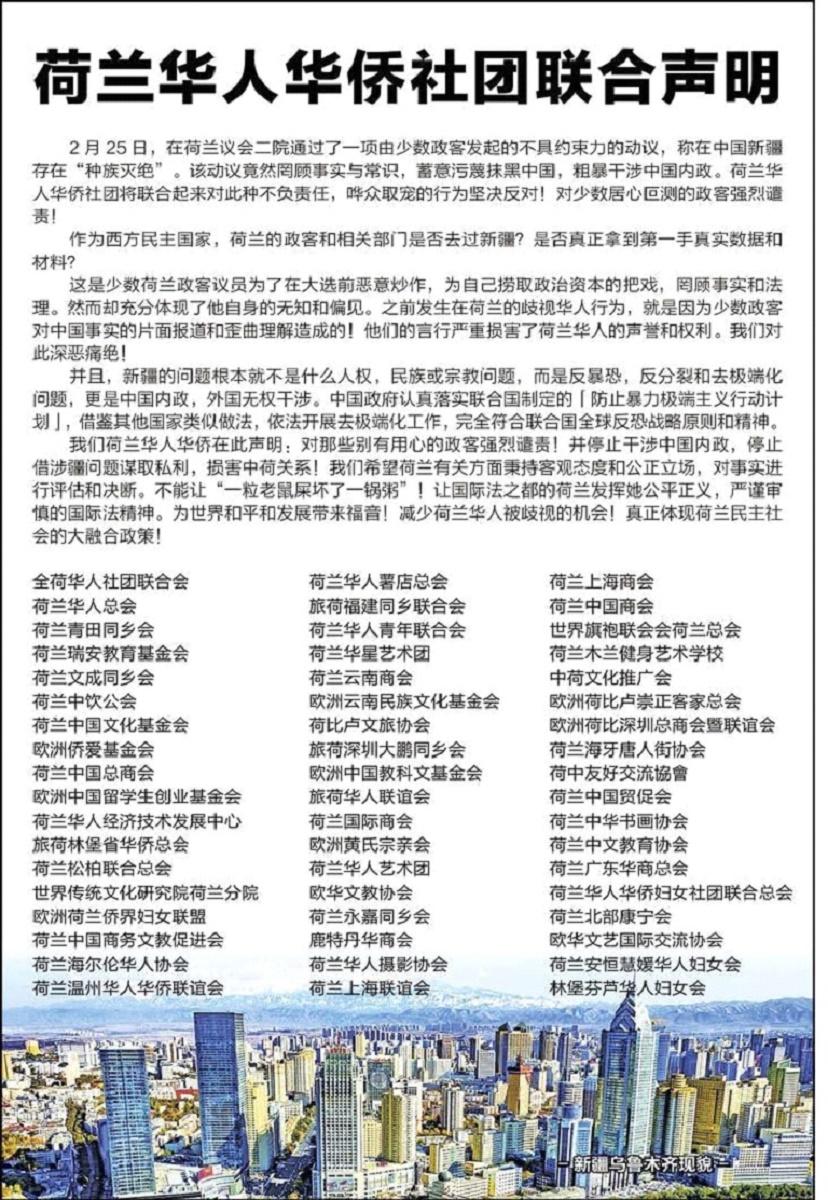 55個荷蘭華人和華僑社團在今年3月底曾在華文報章《聯合時報》發聲明,譴責荷蘭議會通過譴責中國對維吾爾人施行「種族滅絕」的動議。(《聯合時報》版面截圖)