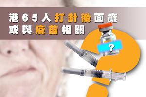 專家承認疫苗接種與面癱有潛在關聯