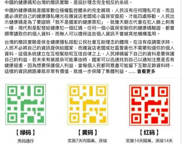有網民在Facebook貼文比較中國健康碼與台灣簡訊實聯制的設計思維差異。(截圖Yik LimFacebook)