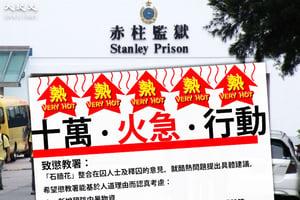 監房酷熱引人道危機 「石牆花」集聯署促懲教改善