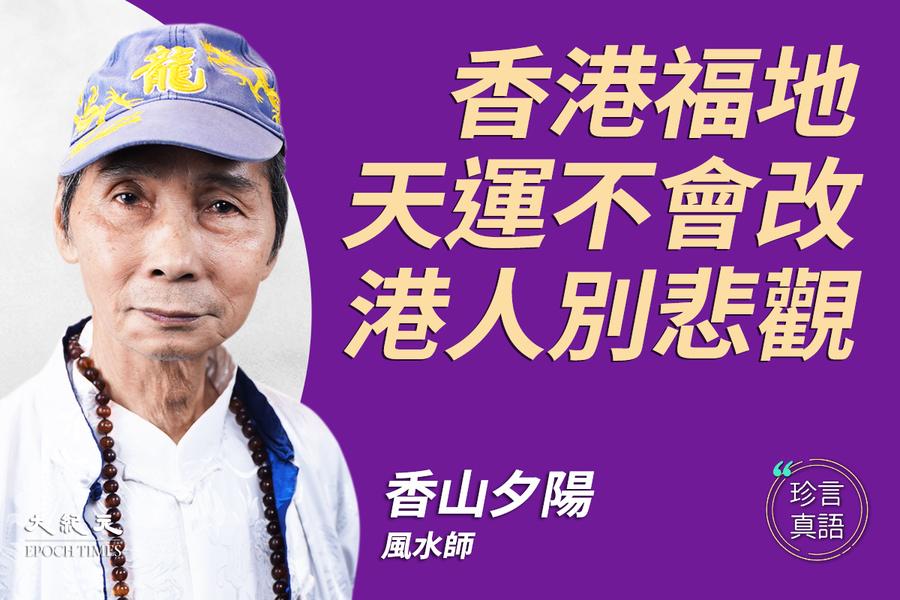 【珍言真語】香山夕陽:中共佈風水兇局禍港