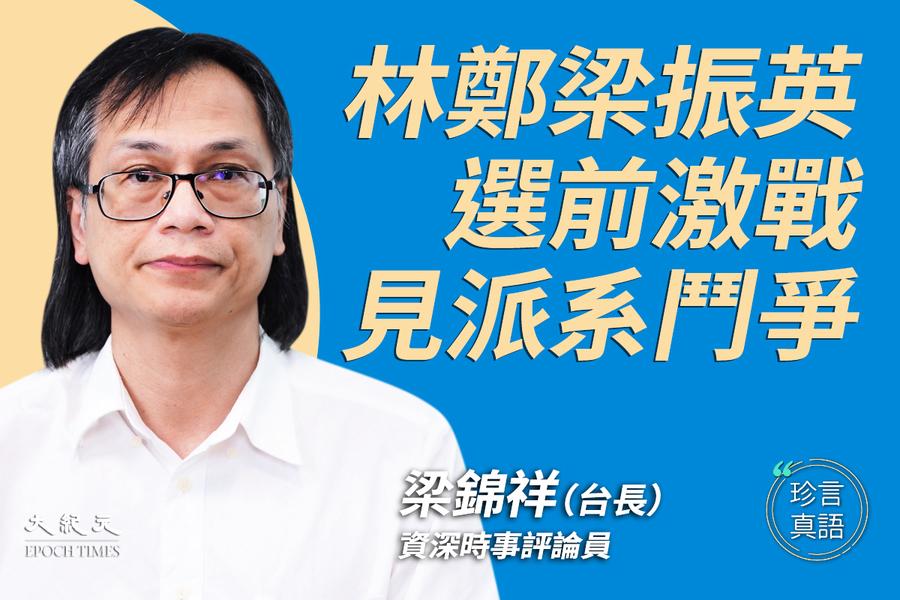 【珍言真語】梁錦祥:林鄭梁振英 選前激戰 見派系鬥爭