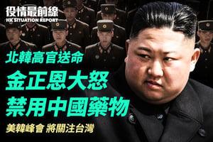 【5.22役情最前線】北韓高官送命 金正恩怒禁中國藥品