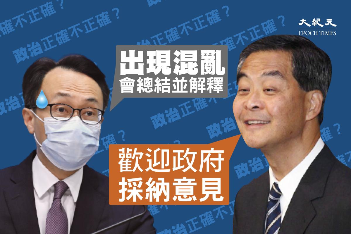 港府5月22日下午稱暫停香港居民透過廣東省回港易到港,晚上改口稱廣東省未被列入「中風險地區」,回港易保持不變。梁振英隨即發文「歡迎政府採納意見」。(大紀元製圖)