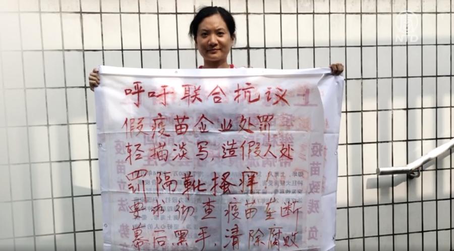 中國疫苗致殘者絕望自盡 家長申請遊行抗爭