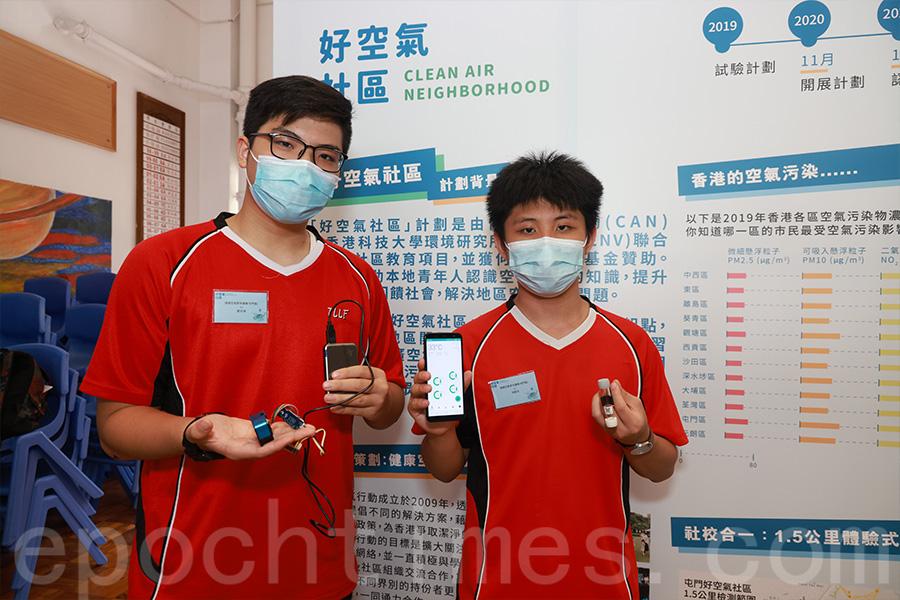 中四生何俊杰(右)與郭方舟,參與「好空氣社區」調查活動後,加深了對空氣污染的認識,更加注重環保。(陳仲明/大紀元)