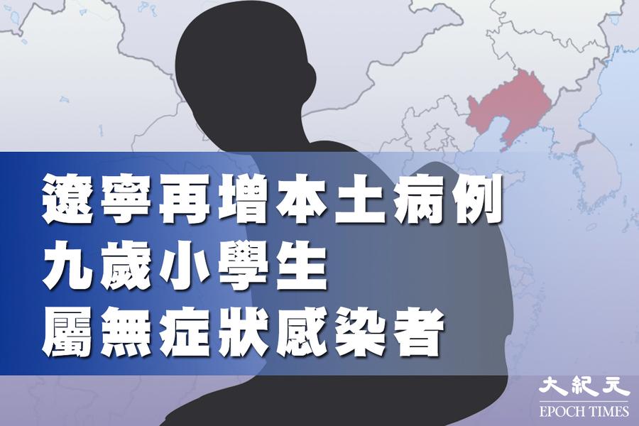 遼寧再增本土病例 九歲小學生屬無症狀感染者