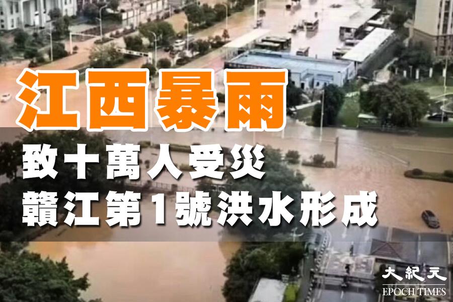 江西暴雨致十萬人受災 贛江第1號洪水形成