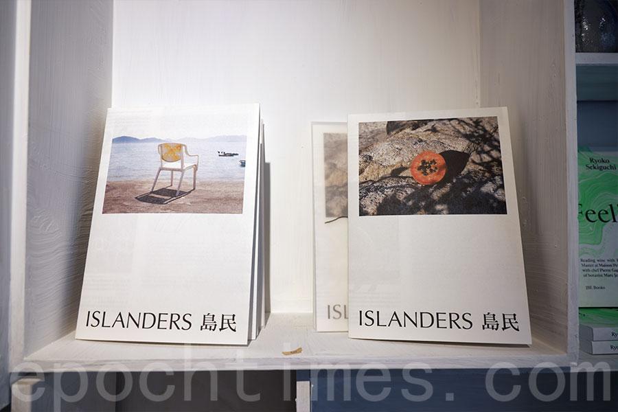 坪洲地圖雜誌《Islanders 島民》。(陳仲明/大紀元)