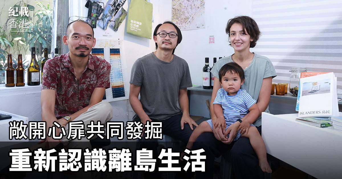 「船到橋頭生活節」策展人(左至右)阿俊、阿傑、Myriem在策劃活動時想帶出一個理念,讓人思考究竟在香港離島生活到底是一件怎樣的事情。(陳仲明/大紀元)