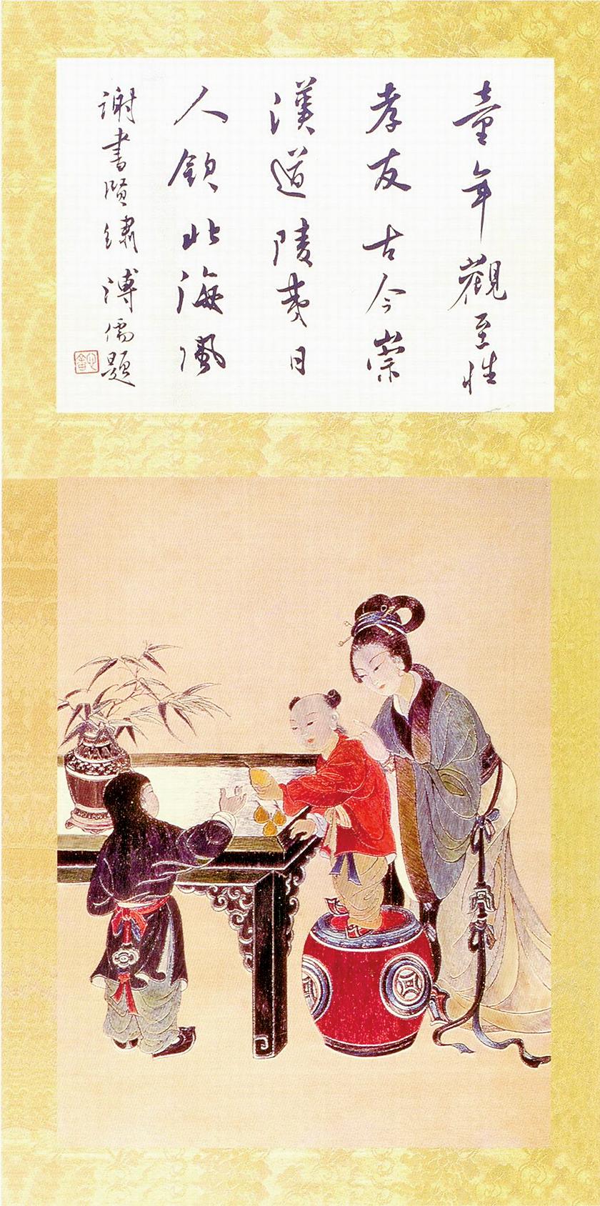《孔融讓梨》曾后希先生畫本,溥心畬賦詩題字,蔣宋美齡女士收藏(公有領域)