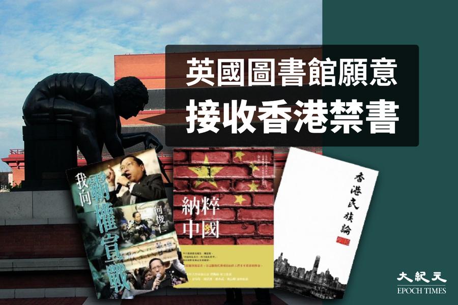 港人組織發起「光復禁書」捍衛出版自由 呼籲捐禁書去英國圖書館
