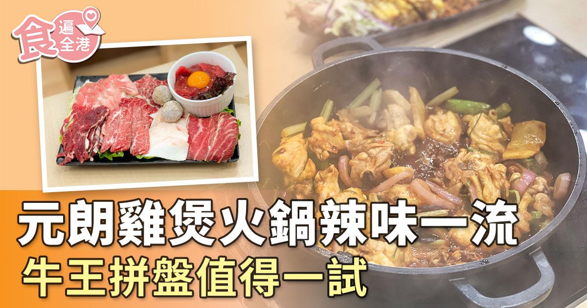 雞煲火鍋店——再來一煲。(設計圖片)