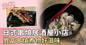 【食遍全港】日式串燒居酒屋小店 豐富串燒煮物好滋味