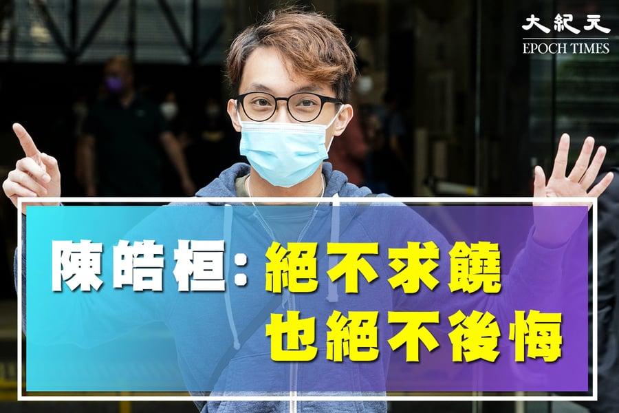 陳皓桓親自陳情 公民抗命「絕不求饒 也絕不後悔」