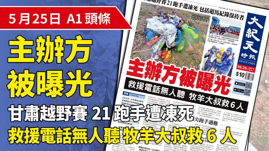 【A1頭條】甘肅越野賽21跑手遭凍死 包括超馬紀錄保持者 主辦方被曝光