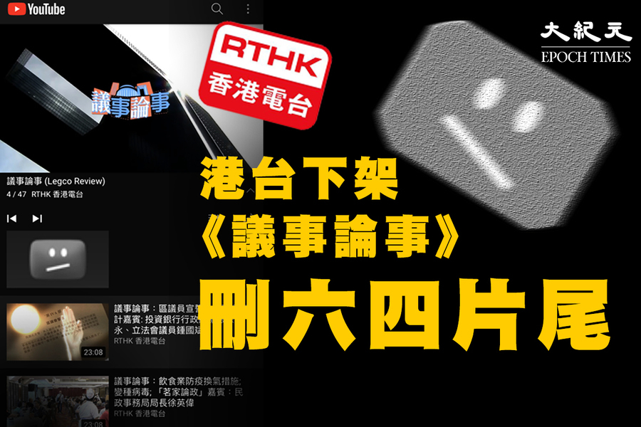 港台明刪「六四」片段 暗斬余若薇主持節目