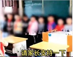 未捐款學生遭老師拍影片公示