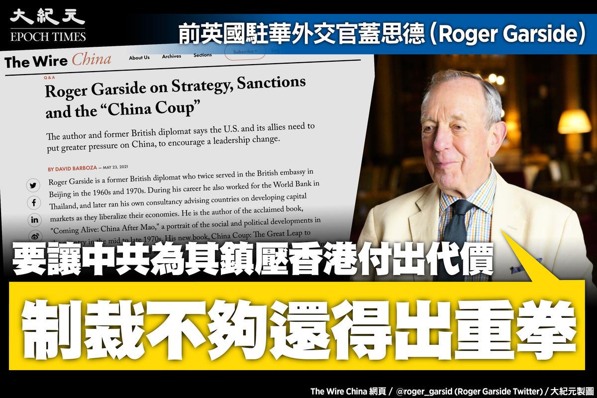 前英國駐華外交官Roger Garside日前接受「The Wire China」採訪時指出,目前西方國家對中共祭出的制裁只是基於道德層面,強調美國及其盟友需要採取更多行動,以促進中國出現政權更迭。(大紀元製圖)