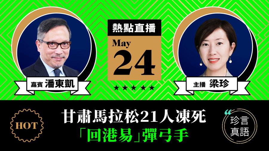 【珍言真語】潘東凱:甘肅馬拉松21人凍死  「回港易」彈弓手