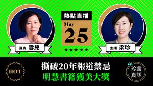 【珍言真語】珍珍、雪兒:撕破20年報道禁忌  明慧書籍獲美大獎