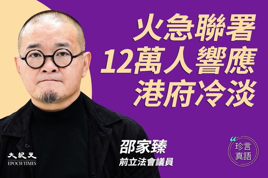 【珍言真語】邵家臻:火急聯  12萬人響應 港府冷淡