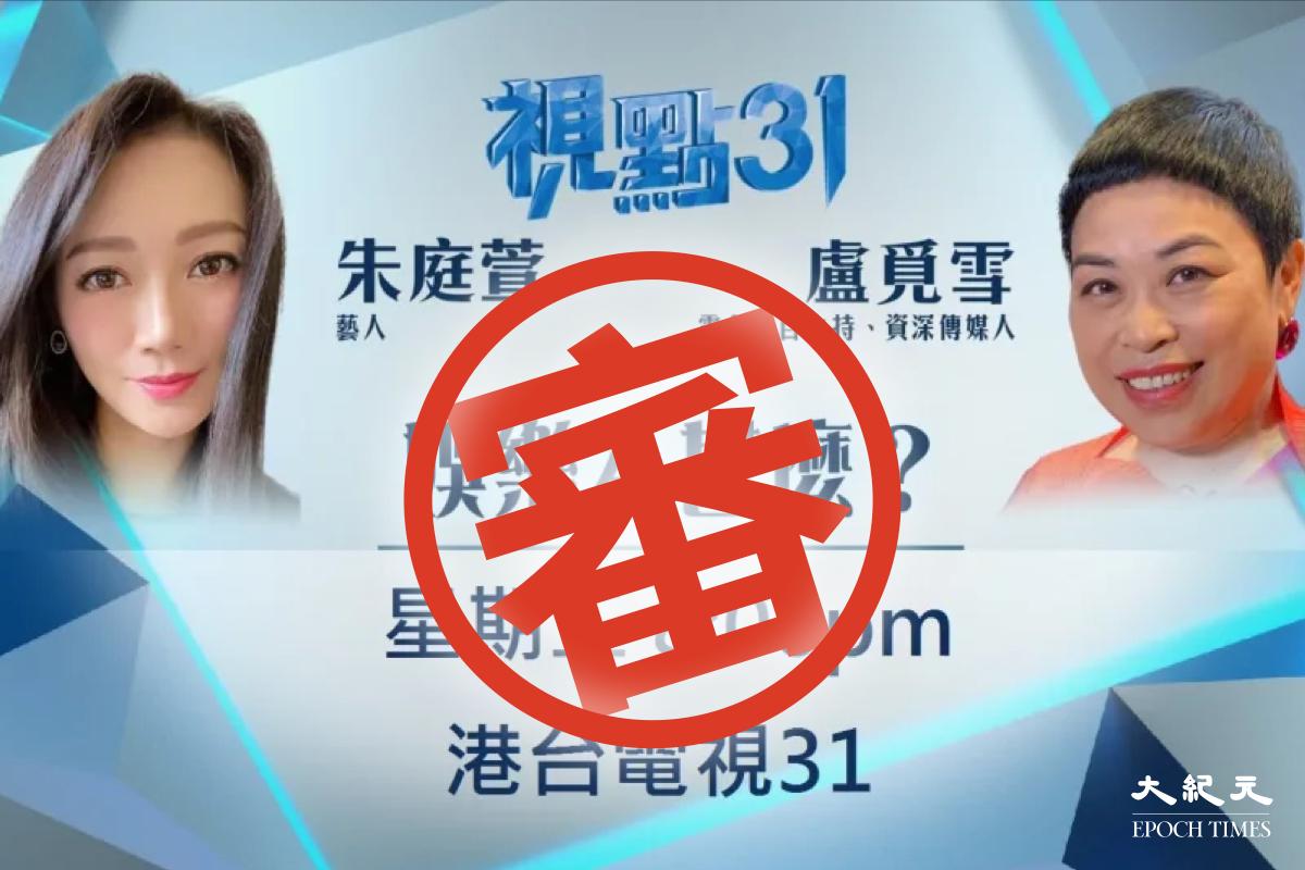 《試點31》為「安全」由直播改錄播,港台節目製作人員工會回應《議事論事》事件批編委會有權用盡,彷彿要全面操控節目生殺大權。(大紀元製圖)